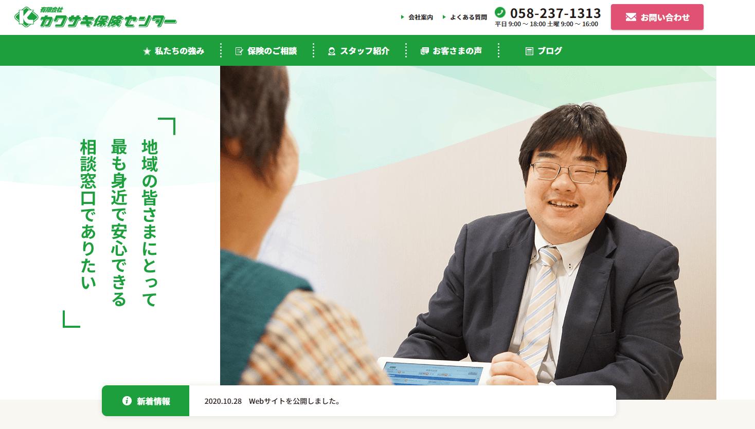 カワサキ保険センターホームページ画像